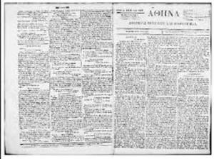 Το φύλλο της εφημερίδας ΑΘΗΝΑ με τη δημοσίευση του οθωνικού διατάγματος για την εθνική γιορτή