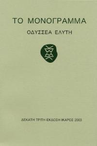 Το Μονόγραμμα Οδυσσέας Ελύτης  13η Έκδοση Ίκαρος (2003)
