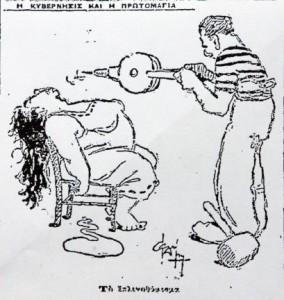 Γελοιογραφία με την κυβέρνηση να έχει λιποθυμήσει την Πρωτομαγιά του 1919