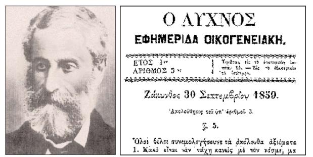 Αποτέλεσμα εικόνας για ανδρέας λασκαράτος LYXNOS